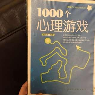 1000個心理遊戲 簡體