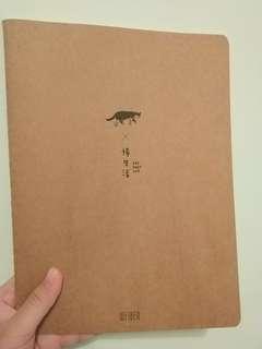 單行薄(貓貓)