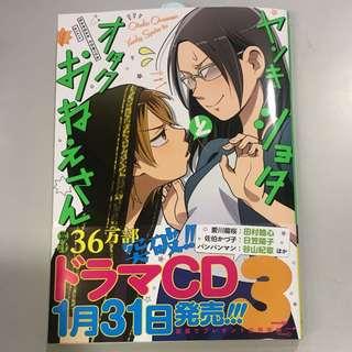 【日版漫畫】星海ユミ/ヤンキーショタとオタクおねえさん3(網譯:不良小學生和宅姐姐)