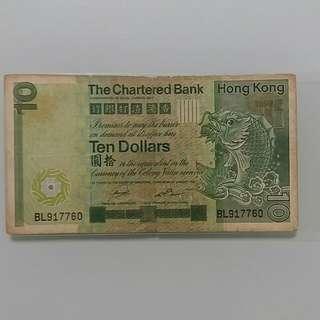 1981年香港渣打銀行十元紙幣 $10 HONG KONG