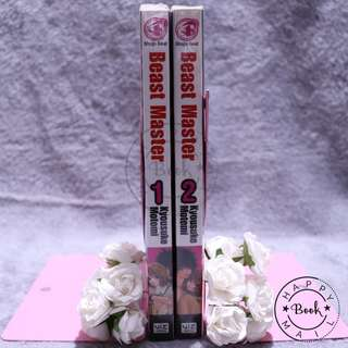 [ON HAND] Beast Master Manga (Complete Set)