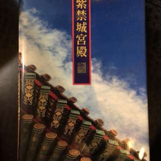 🏃♂️搬屋 - 紫禁城收藏書