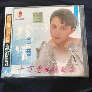 千百惠 珍惜今昔 成名金曲 雙CD (全新未拆封)