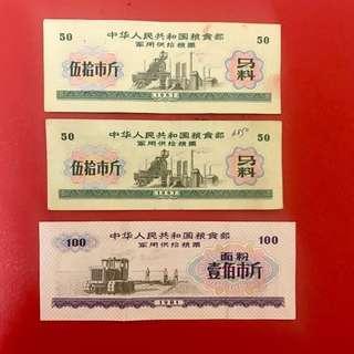 1967年50市斤毛語錄軍用馬料票及1981年軍用100市斤面粉票