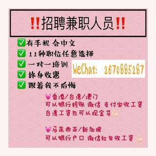 PART TIME NEEDED (MUST UNDERSTAND CHINESE)