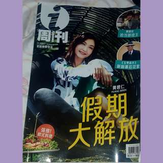 Iweekly Huang Biren issue Number 1061