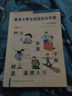 小學生詞語造句手册