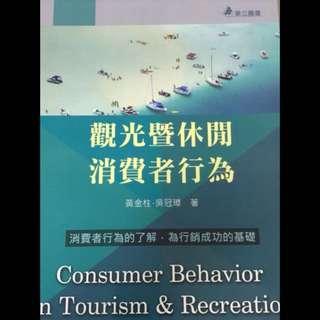 🚚 觀光暨休閒消費者行為 全新 多買一本便宜賣