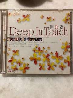 CD: 情。深。缘
