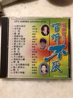 CD: 福建原主唱 - 百听不厌