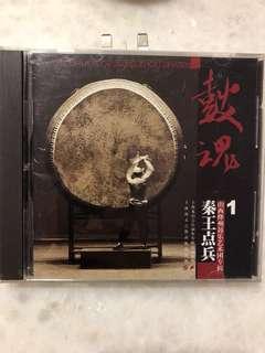 CD: 鼓魂 - 秦王点兵