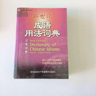 成语用法词典