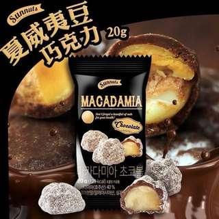 🚚 {天天隨時分享購}夏威夷豆巧克力 20g*5入