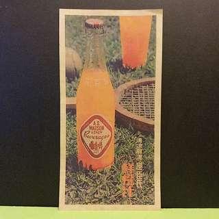 早年屈臣氏橙汁廣告纸