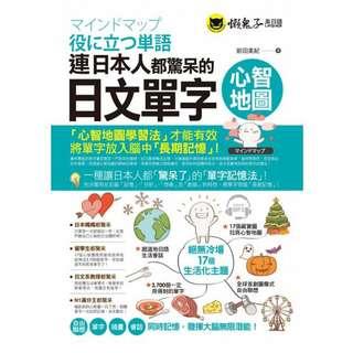 (省$23)<20161227 出版 8折訂購台版新書> 連日本人都驚呆的日文單字心智地圖(附1CD+17組拉頁) , 原價 $117 特價$94