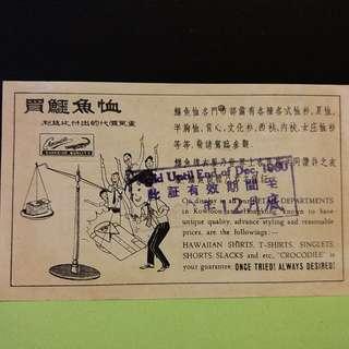 60'年代鱷魚恤優惠券
