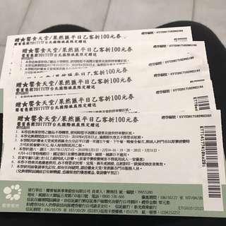饗食天堂平日乙客折100元卷