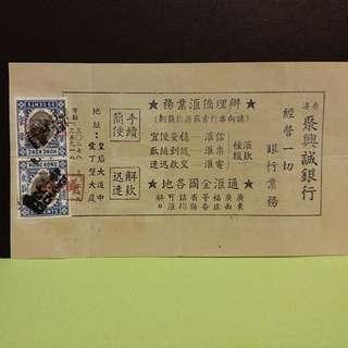 50'年代香港【聚興誠銀行】款