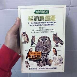 貓頭鷹圖鑑 燙金紀念版 限量版 自然珍藏系列 貓頭鷹出版社 owl bird animal nature