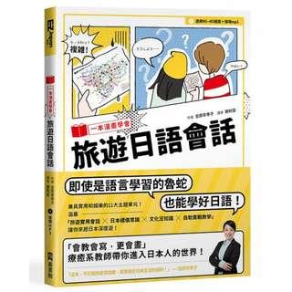(省$21)<20160603 出版 8折訂購台版新書>一本漫畫學會旅遊日語會話(1書1MP3), 原價 $107, 特價 $86