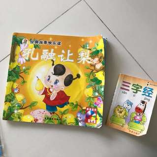 Free Children books chinese san zi jing