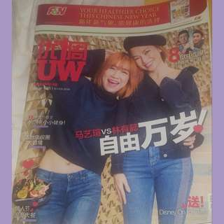 U weekly issue 636 Sora Ma & You yi Cover Pg