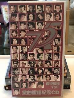 CD379 香港广播75年 金曲银禧纪念CD (4CD)