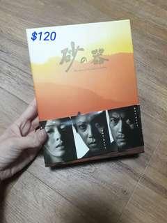Japanese Drama DVD -砂之器