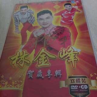林今锋贺岁专辑 CD DVD