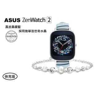"ASUS ZenWatch 2 智能手錶(WI502Q) 1.45""真皮晶鑽藍/Swarovski施華洛世奇水晶手鍊,可升級Android Wear 2.0"
