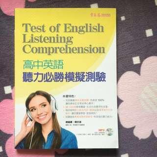 🚚 高中英文聽力必勝模擬測驗