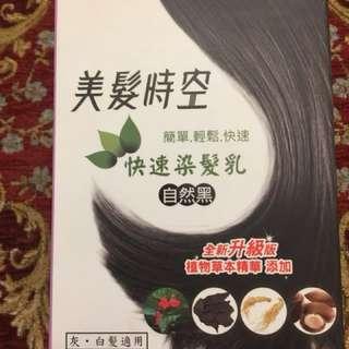 美髮時空快速染髮劑