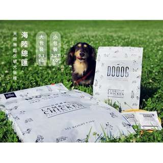 🚚 (熱狗寵物)台灣生產製作DOOOG海陸總匯全犬無榖狗狗飼料20磅/9.1公斤(公益救助浪浪)