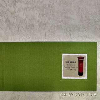 香港郵票-小册子