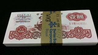 100 pc run China 1960 1 yuan