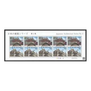 JAPAN 2018 ARCHITECTURE SERIES PART 3 SOUVENIR SHEET OF 10 STAMPS (5 SETS) IN FINE USED CONDITION