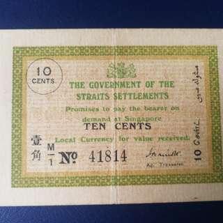 Very rare straits settlement 10 cents 1917 ag treasurer sign, sn start with NO & radar