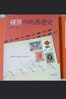 郵票中的香港史