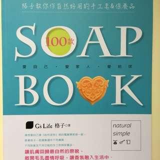 Soap Book 格子教你作自然好用的手工梘&保養品