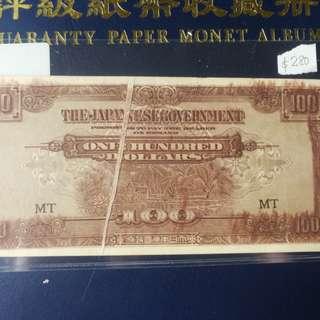 Malaya japanese occupation $100 error gutter fold in AU/unc