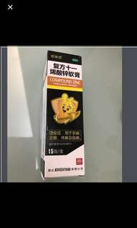 可換可買(全新)皮膚藥膏15克,癬,compound zinc 复方烯酸鋅 for skin Ringworm problem ointment