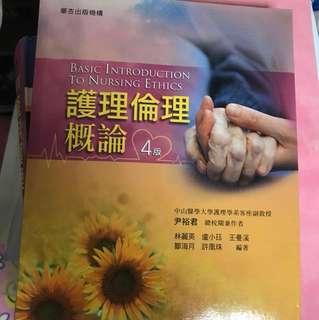 🚚 護理倫理概論 華杏