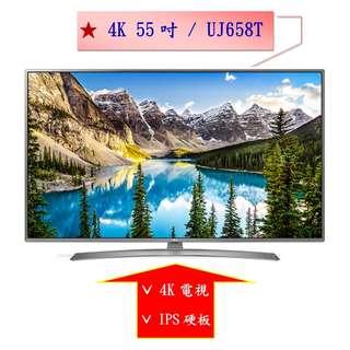 【微笑家電】實體店面《加LINE享折扣》LG 樂金 55型 UHD 4K 電視 55UJ658T (55吋) / UJ658T 另55EG9A7T