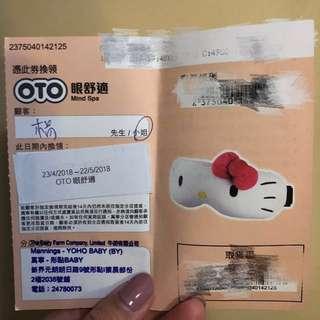 最後1張*萬寧OTO換領卷-Hello Kitty x OTO眼舒適發暖按摩器