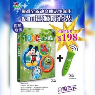Disney 1000字典+發聲筆~