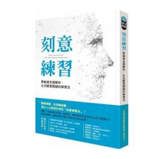 (省$21)<20170601出版 8折訂購台版新書>刻意練習:原創者全面解析,比天賦更關鍵的學習法, 原價 $107, 特價$86