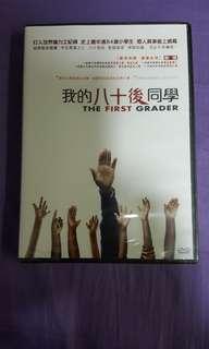 DVD 我的八十後同學