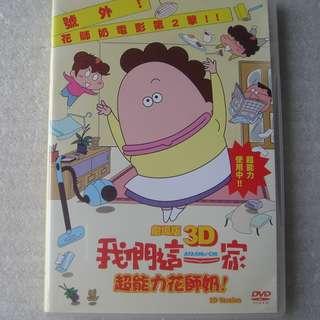 DVD 動畫卡通 - 劇場版 我們這一家 超能力花師奶 2D Version (粵語對白/中文字幕) 93%NEW
