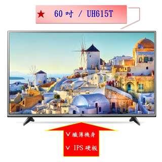 【微笑家電】實體店面《加LINE享折扣》LG 樂金 60 型 UHD 電視 60UH615T (60吋) / UH615T 另60