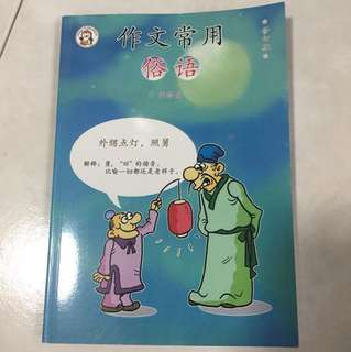 3 for $10 Chinese Compo Books Sale!